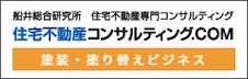 塗装・塗り替えビジネス 船井総研