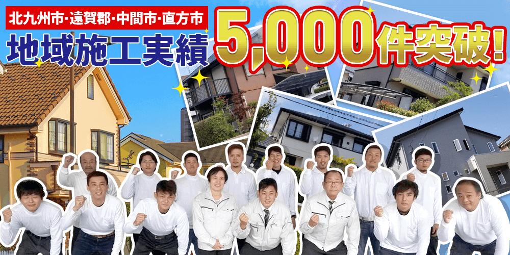 福岡県北九州市、遠賀郡、中間市、直方市 施工実績5000件