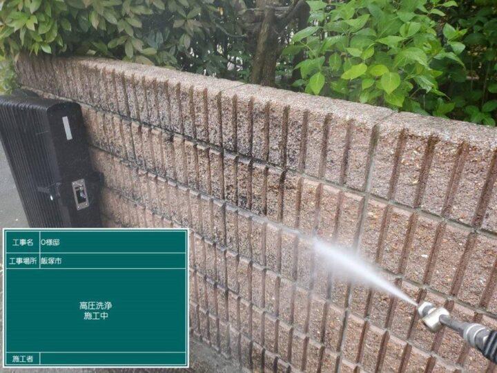 外塀 高圧洗浄