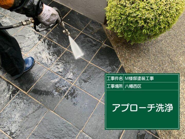 アプローチ洗浄