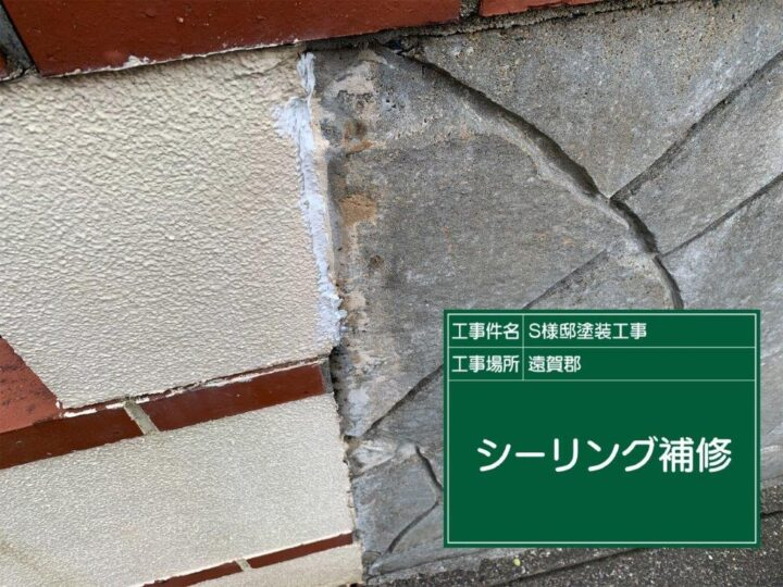 外塀 シーリング補修
