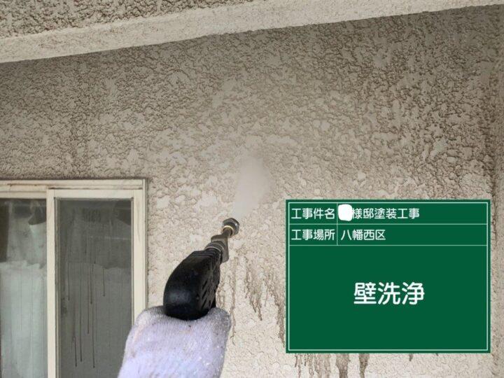 外壁 洗浄