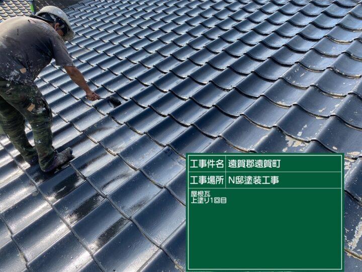 屋根瓦上塗り1回目