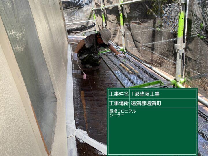 屋根 シーラー