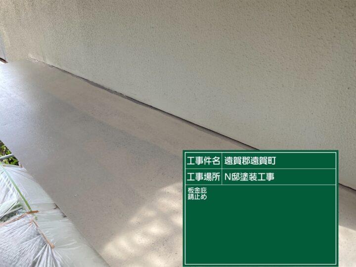 板金庇錆止め (4)