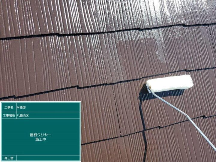 屋根 インテグラルコート