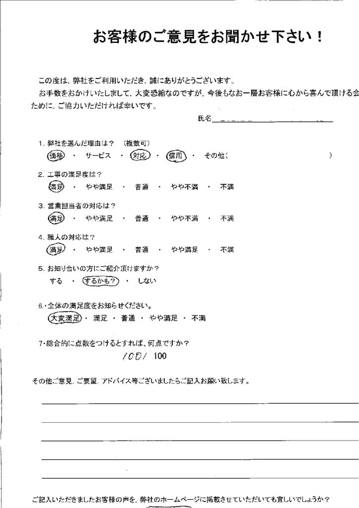 I団地 倉庫塗装工事
