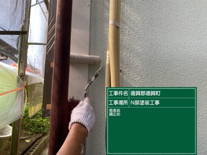 板金庇錆止め (5)