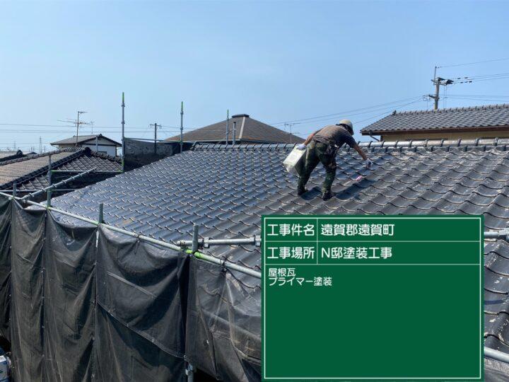屋根瓦プライマー塗装