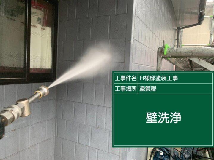 壁洗浄 (3)