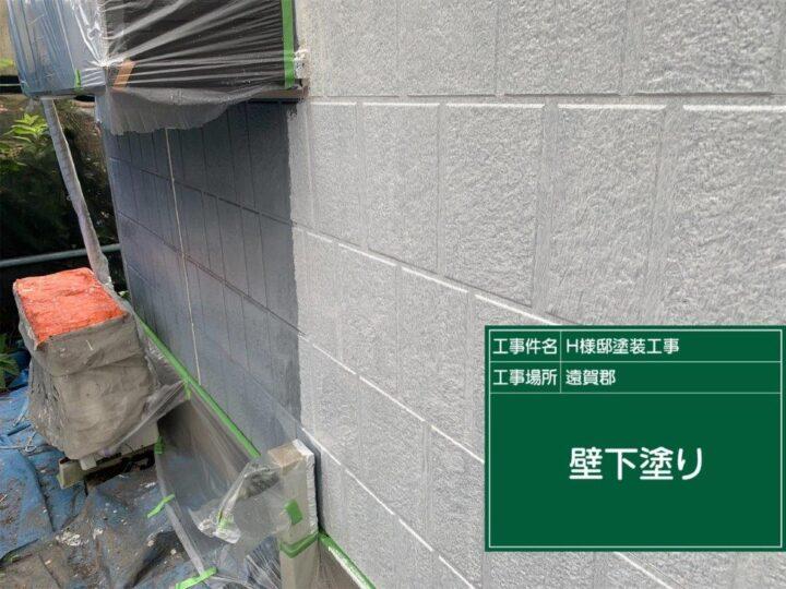 壁下塗り (2)