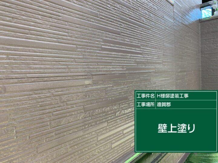 壁上塗り (2)