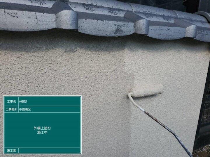 外塀 中塗り