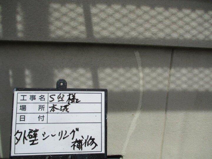 外壁シーリング補修 (3)