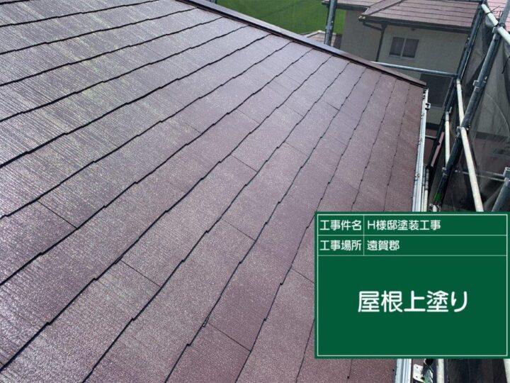 屋根上塗り (2)