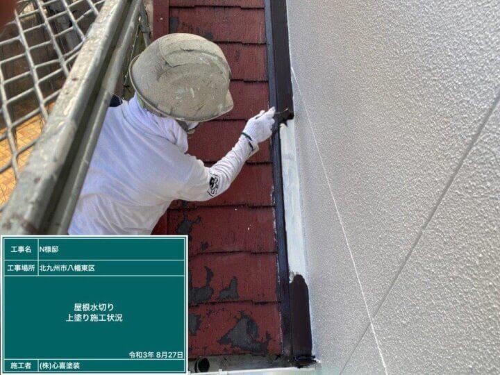 屋根 水切り 上塗り
