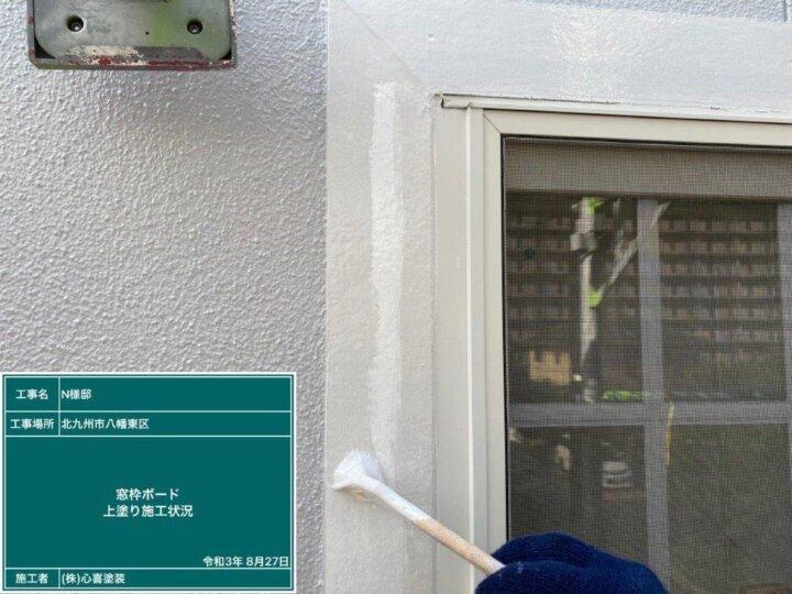 窓枠ボード 上塗り