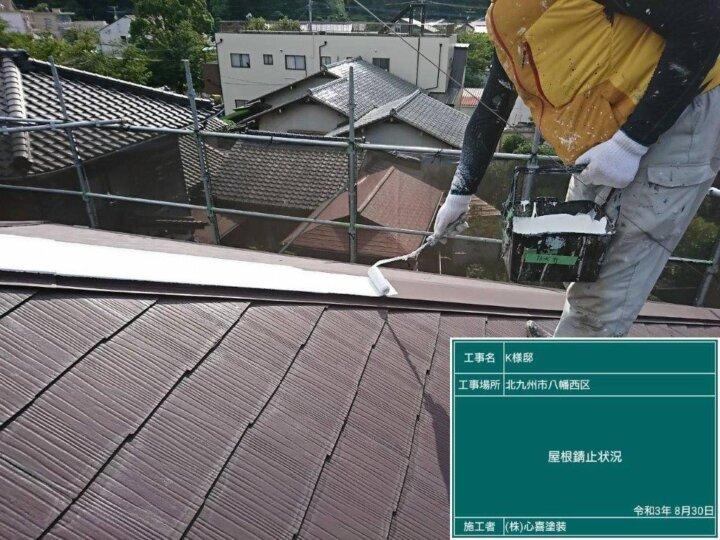 屋根 錆止め