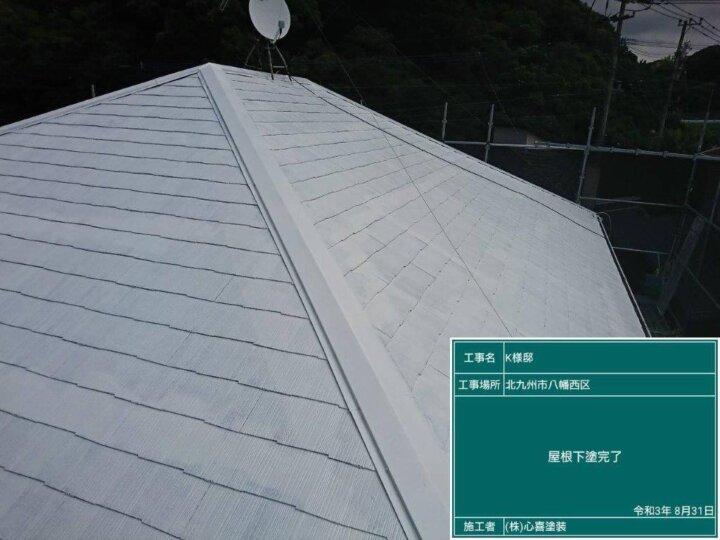 屋根 下塗り 完了