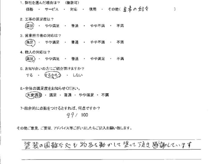 北九州市小倉南区 お客様アンケートいただきました。