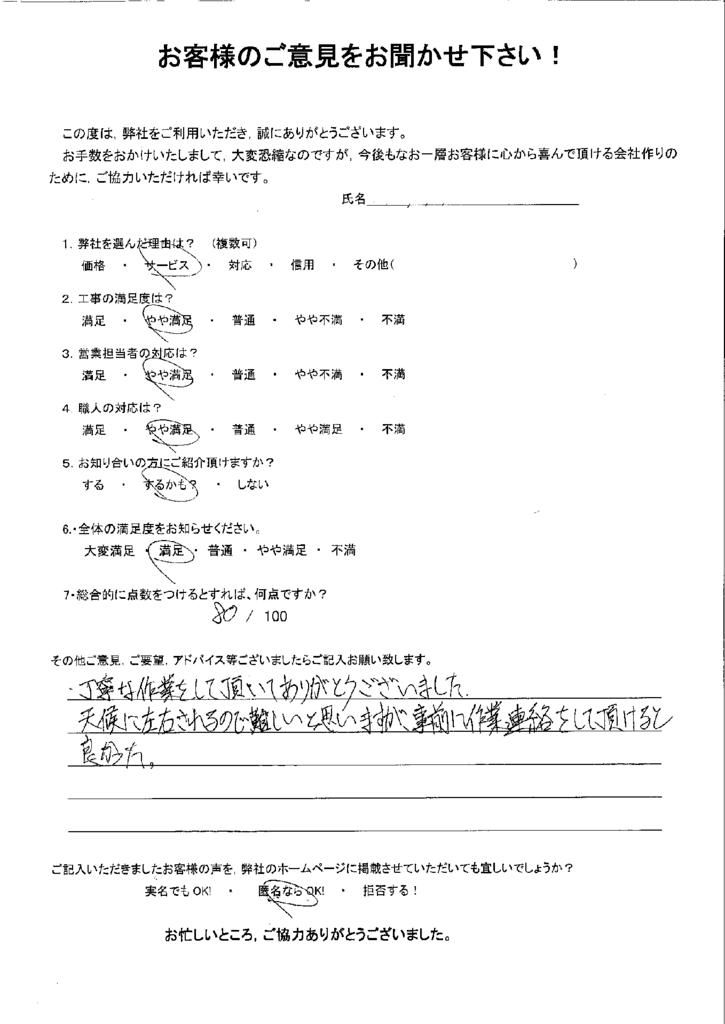 北九州市若松区 H様邸アンケートいただきました