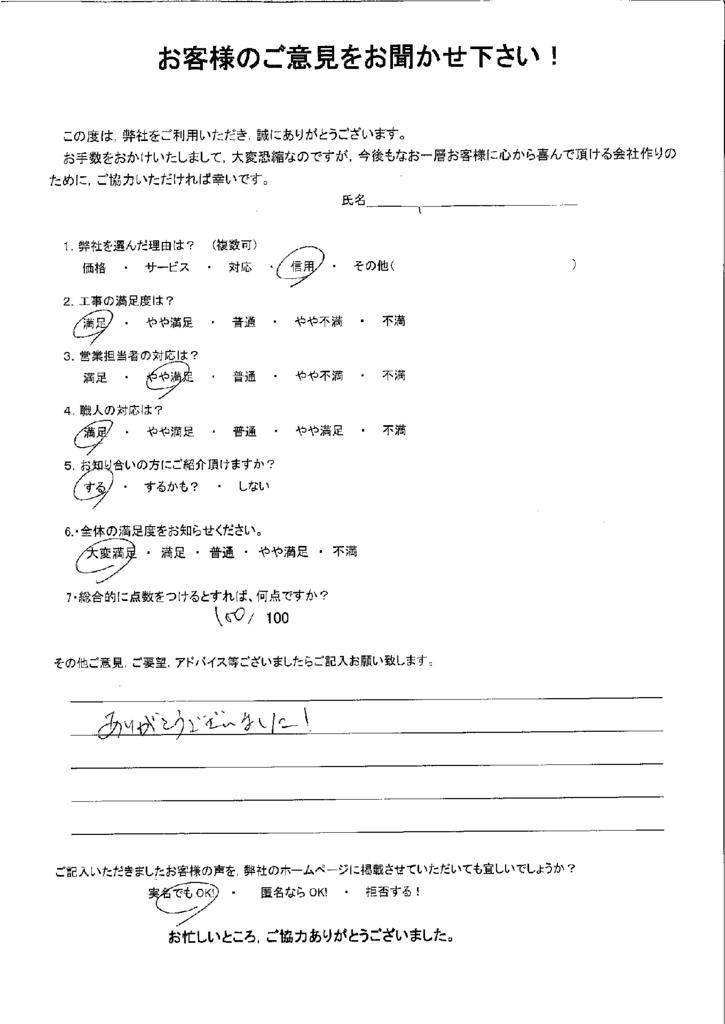 北九州市八幡西区 N様邸アンケートいただきました