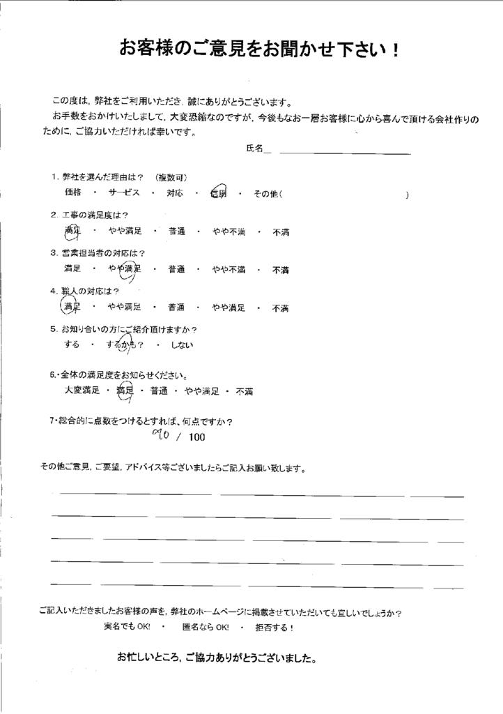 田川郡 Y様邸 アンケートいただきました。