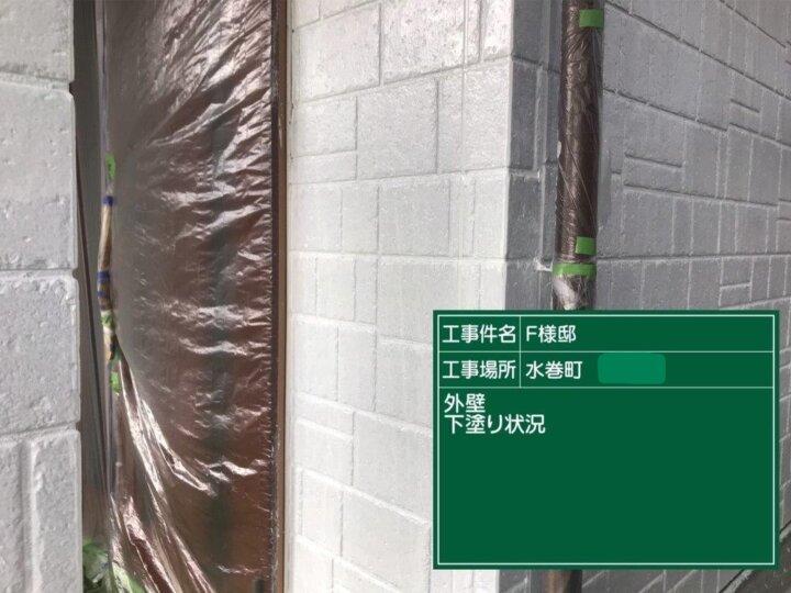 外壁 下塗り状況