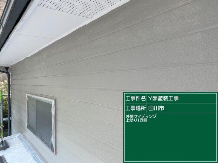 外壁サイディング 上塗り1回目