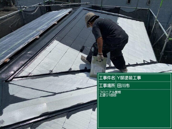 コロニアル屋根 上塗り1回目