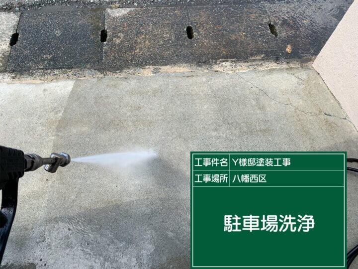 駐車場洗浄