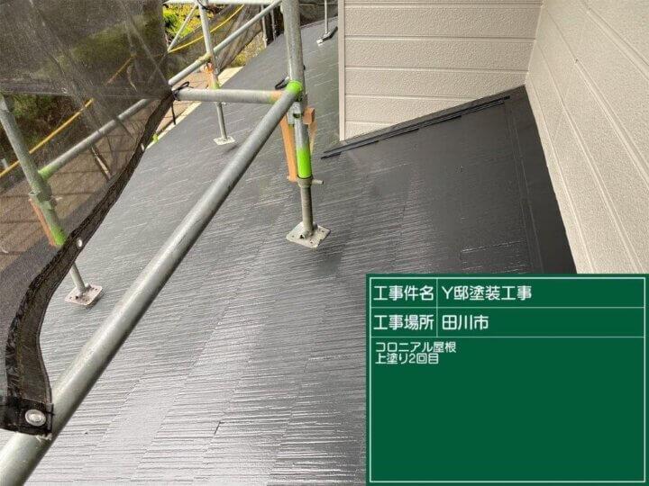 コロニアル屋根 上塗り2回目