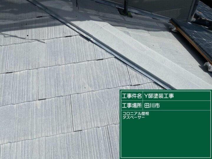 コロニアル屋根 タスペンサー