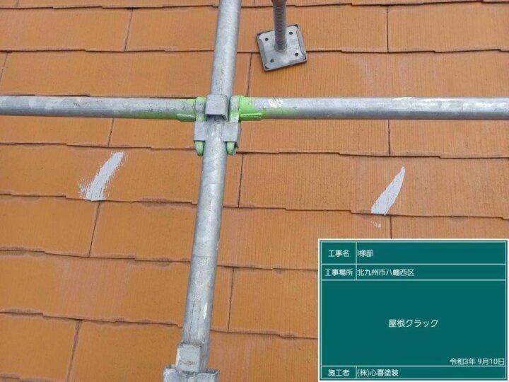 屋根 シーリング補修