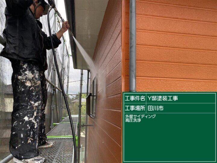 外壁サイディング 高圧洗浄