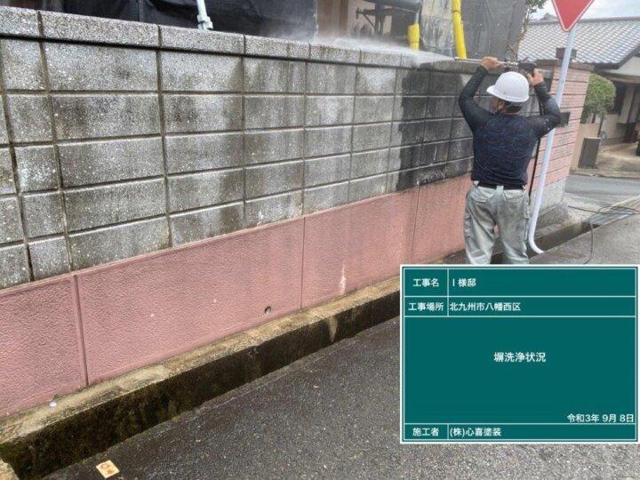 外塀 洗浄